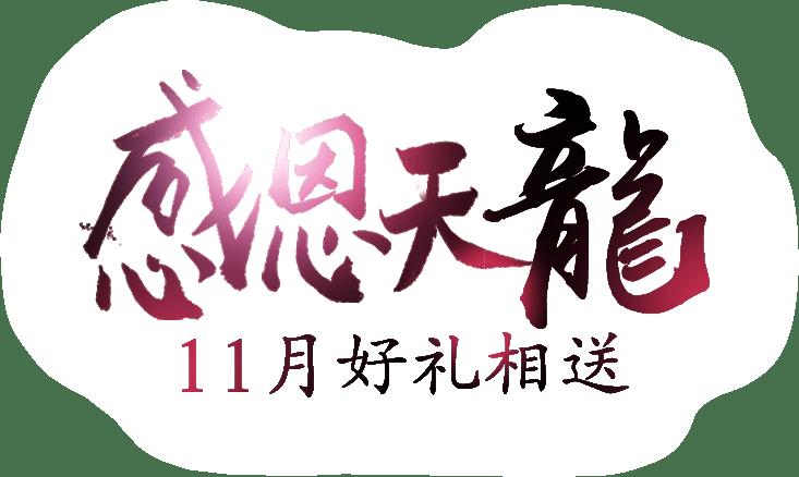 《天龙八部荣耀版》感恩天龙-11月好礼相送