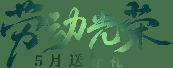 《天龙八部荣耀版》劳动光荣5月好礼送不停