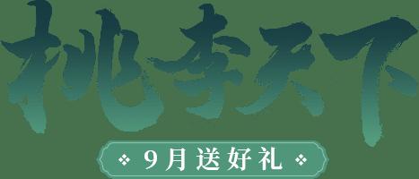 《天龙八部荣耀版》9月送好礼心有灵犀