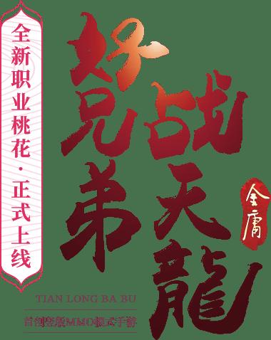新职业桃花3月正式上线